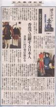日本繊維新聞
